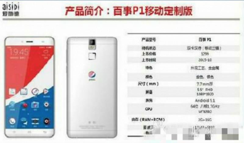 Pepsi P1, le specifiche tecniche trapelate